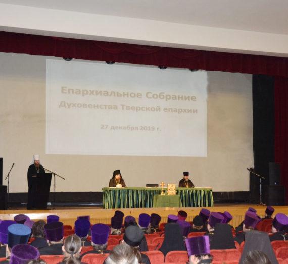 Епархиальное собрание духовенства от 27 декабря 2019 г.