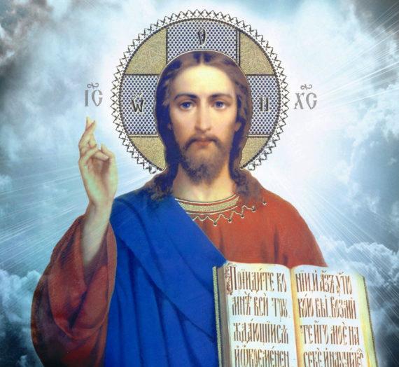 Каллист (Уэр). Сила имени. Молитва Иисусова в православной духовности.