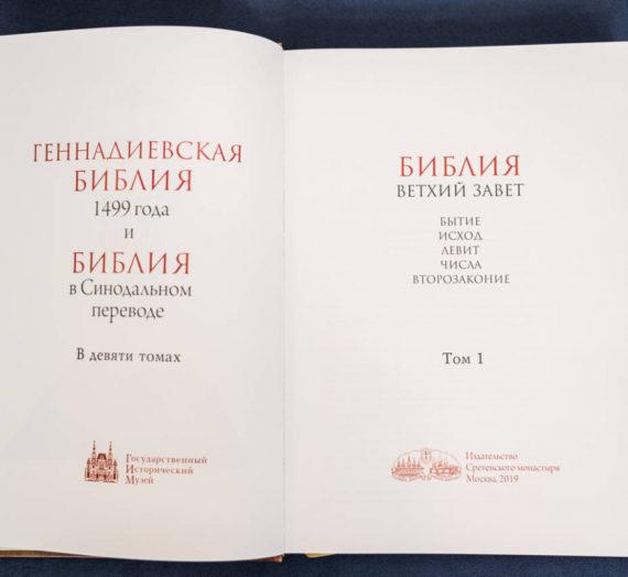 В издательстве Сретенского монастыря вышел первый том Геннадиевской Библии.