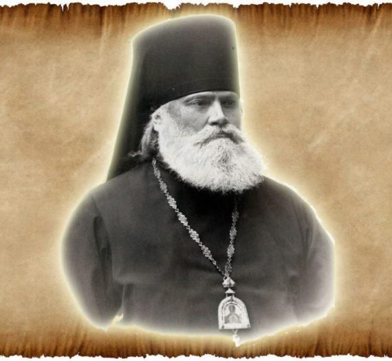 Священномученик Макарий (Гневушев) епископ Орловский и епископ Вяземский/