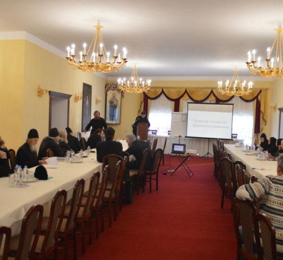 Курсы базовой подготовки в области богословия для монашествующих от 18-19.02.2020.
