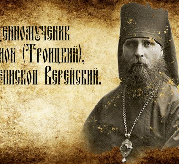 Иларион (Троицкий), архиепископ Верейский. О мудрости. Размышление над двумя тропарями Великого канона Андрея Критского.