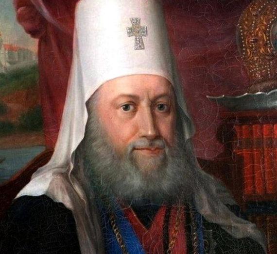 Августин (Никитин). Митрополит Евгений (Болховитинов) и эпоха Крещения Руси.