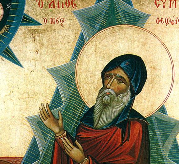 Преподобный Симеон Новый Богослов. Послание об исповеди.