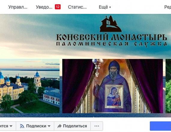 Паломническая служба Коневского монастыря расширяет свою работу в соцсетях.