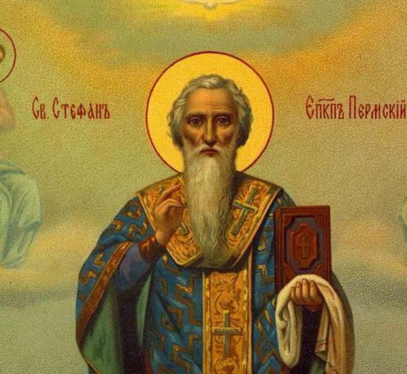 Епифаний Премудрый. Слово о житии и учении святого отца нашего Стефана, епископа Пермского.