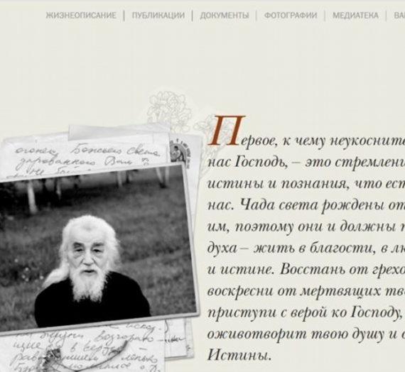 Начал работу сайт, посвященный памяти старца Иоанна (Крестьянкина).