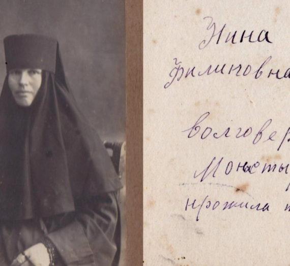 Вклад в экспозицию будущего музея Ольгинского женского монастыря.