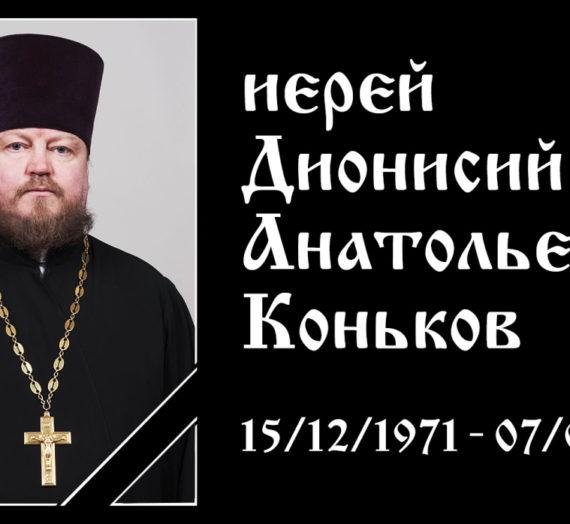 Скончался клирик храма Казанской иконы Божией Матери п. Власьево иерей Дионисий Коньков.