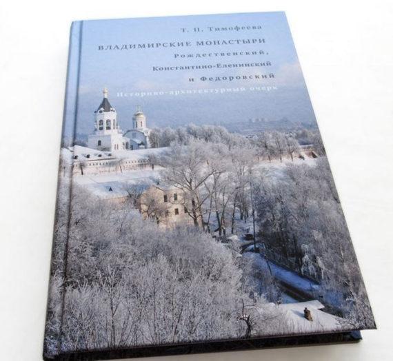 Вышла в свет новая книга об истории трех монастырей Владимирской земли.