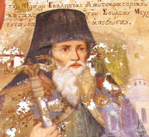 Геннадий II Схоларий, патриарх Константинопольский. Слово на Благовещение Пресвятой Богородицы.