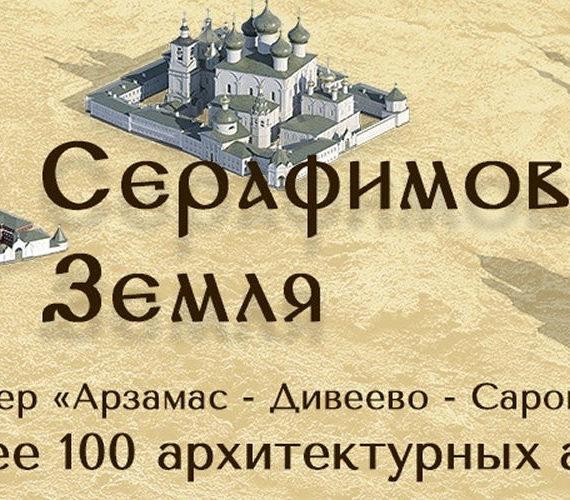 Ряд нижегородских монастырей предлагает онлайн-сервис «Подать записку».