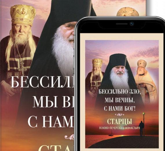 Издательство Псково-Печерского монастыря выпустило электронные версии своих книг.
