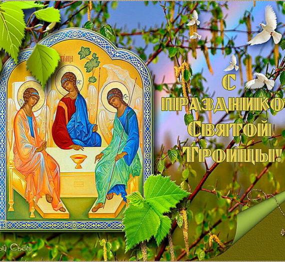 День рождения Церкви.