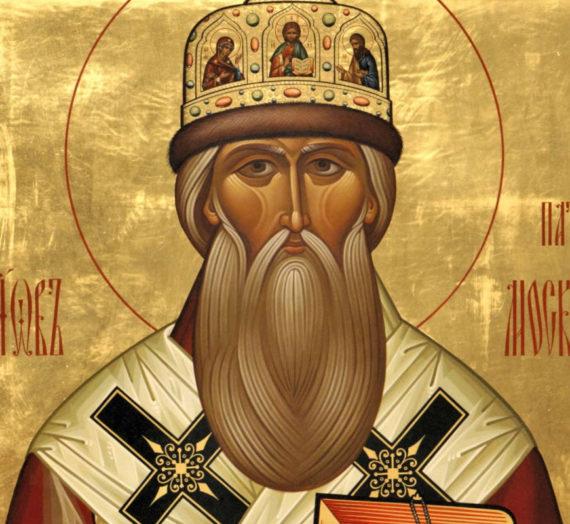 2 июля – день памяти святителя Иова, первого Патриарха Московского и всея Руси.