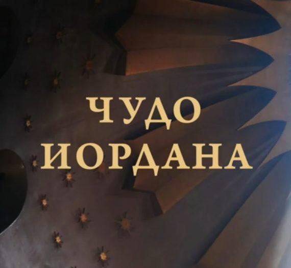 ЧУДО ИОРДАНА в Николо-Малицкой обители