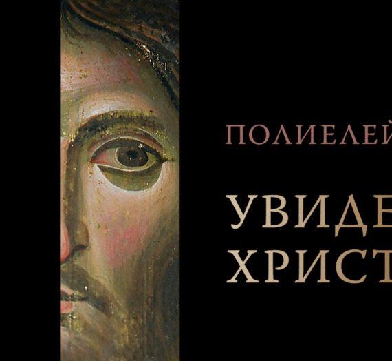 Увидеть Христа. Лик Спасителя сквозь века. Полиелей византийский распев