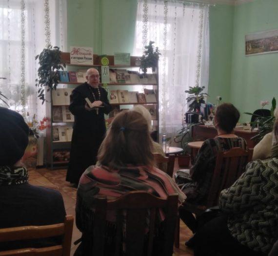 Первая лекция из цикла «Русская литература в свете Христовой правды» в Кашинской центральной библиотеке