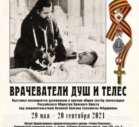 Выставка в Музее православного просветительского центра